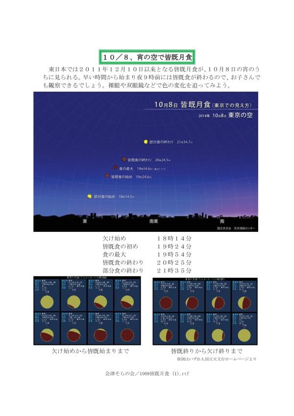 1008皆既月食 (1)