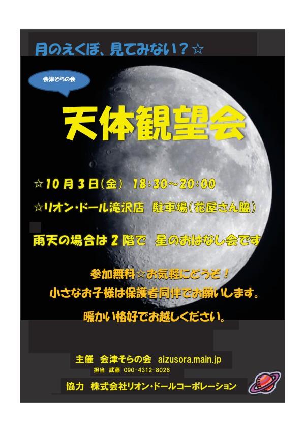 観ポス20141003