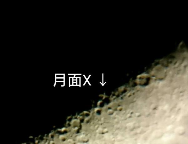 1027月面X