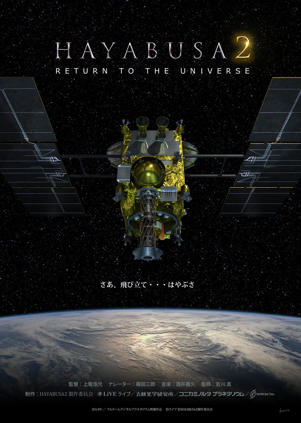 「HAYABUSA2 RERURN TO THE UNIVERSE」 画像提供 ㈲ライブ