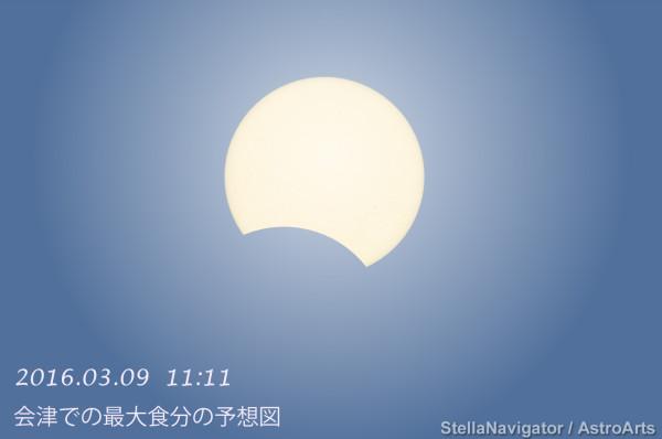 日食20160309a