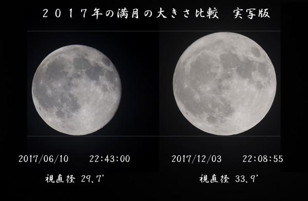 2017満月比較