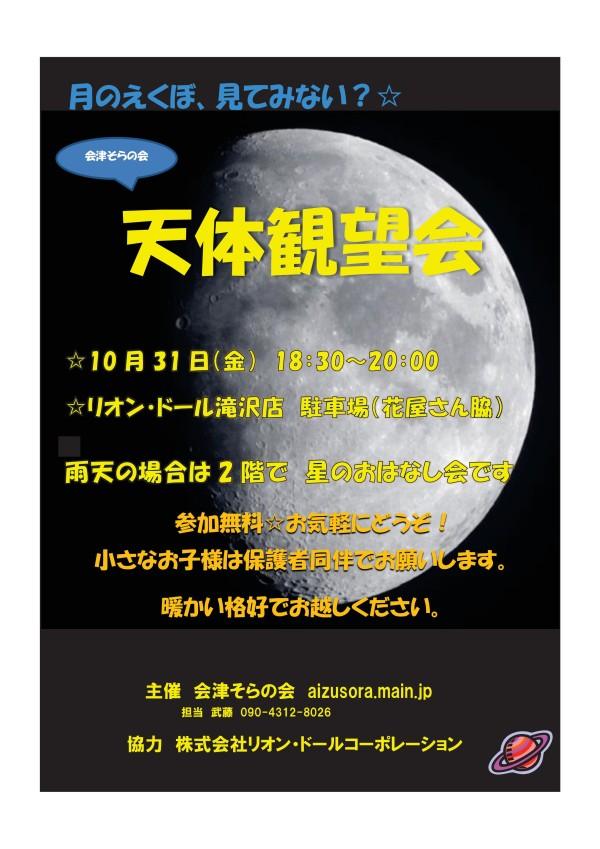 観ポス20141031