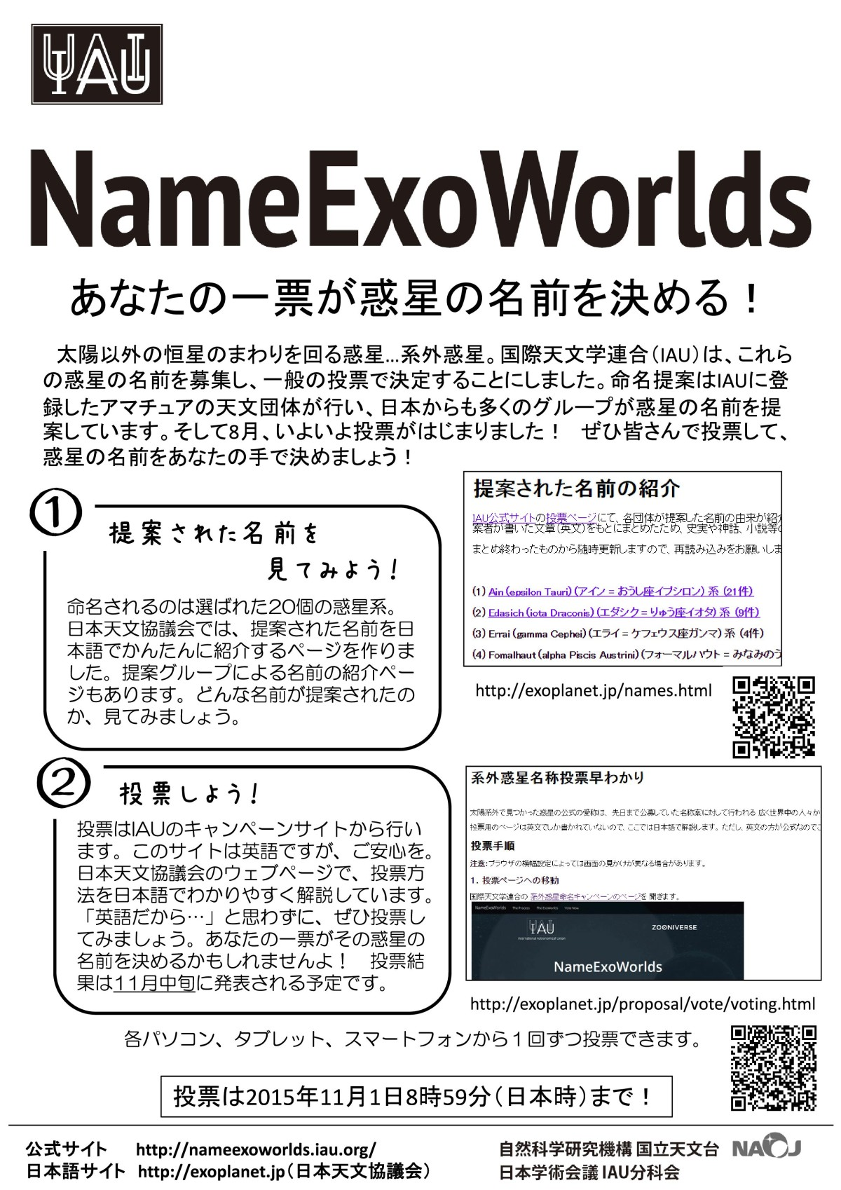 exoplanet-name-vote