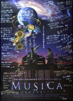 『MUSICA ‐宇宙はなぜ美しい?‐』山梨県立科学館オープニング特別投影ポスター寄せ書き  画像 有限会社ライブ