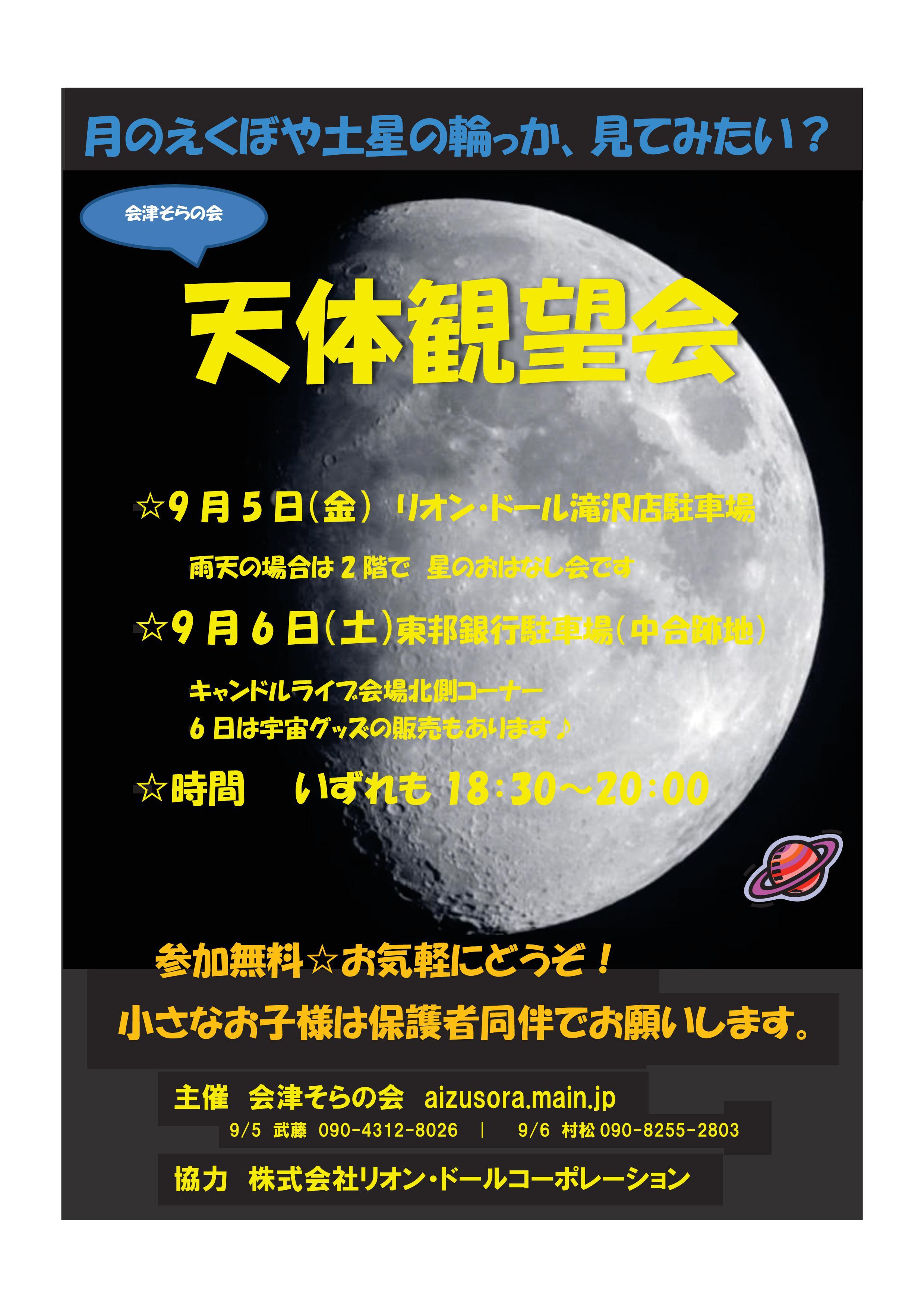天体観望会 9/5と9/6